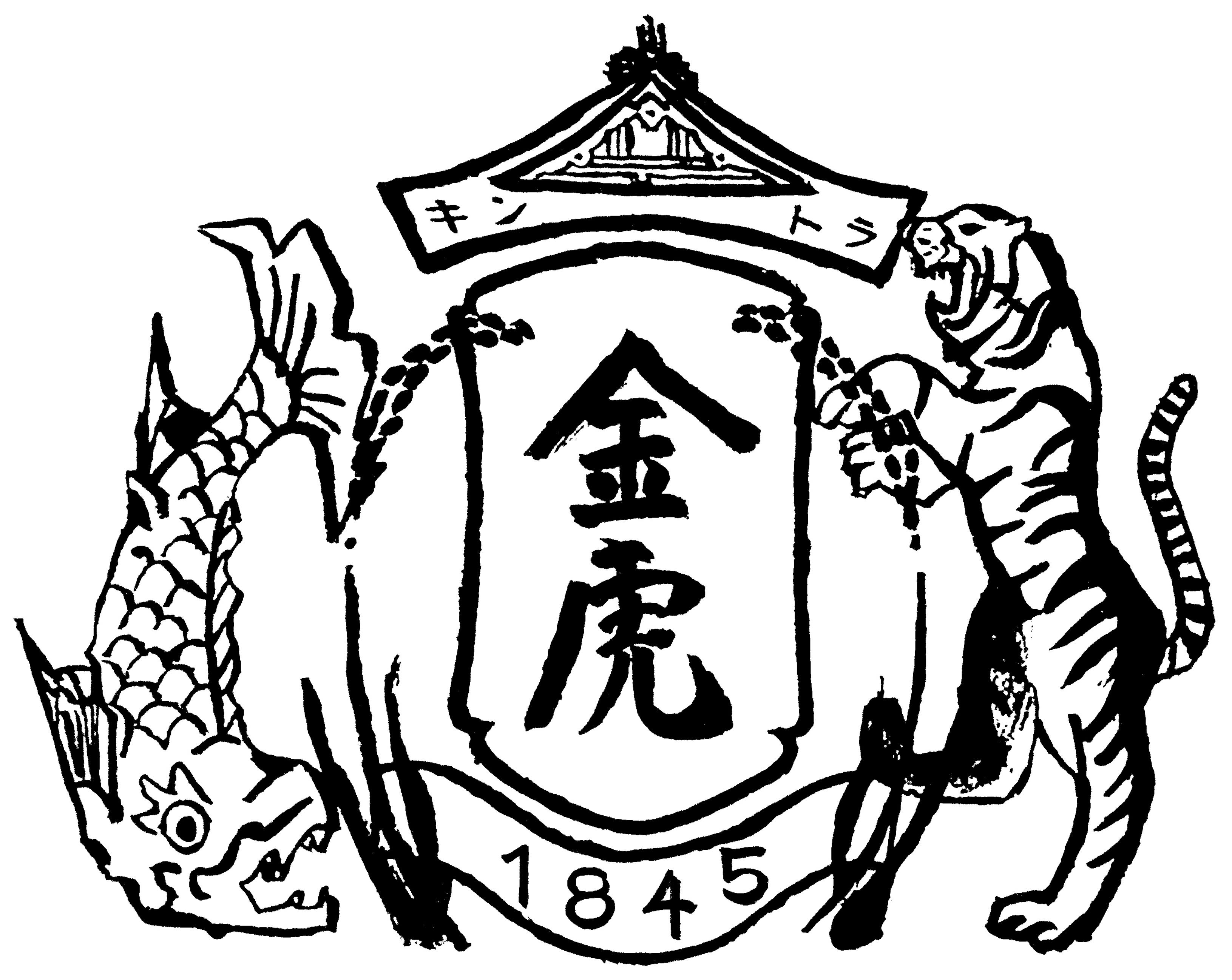 金虎酒造株式会社