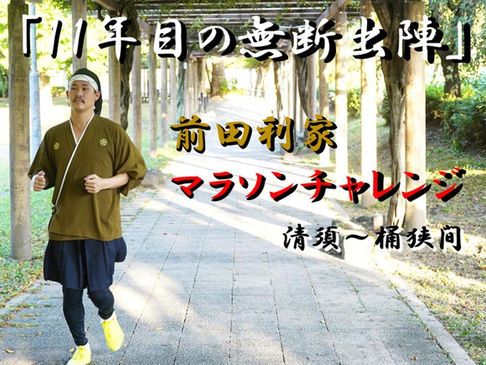 前田利家マラソンチャレンジ「11年目の無断出陣(450年ぶり2度目)」