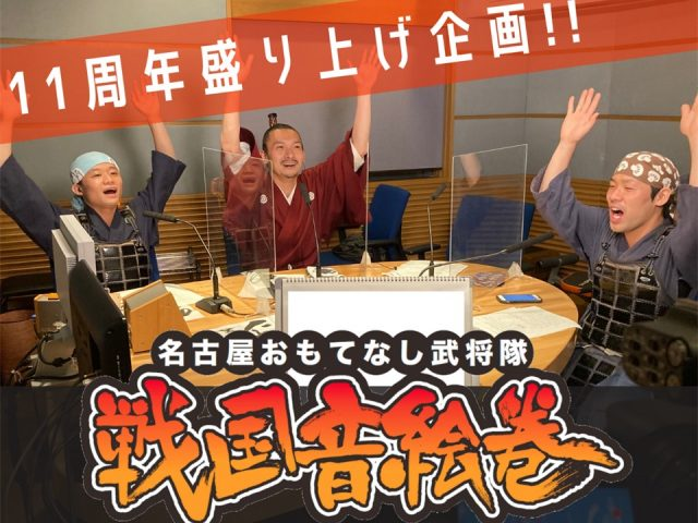 戦国音絵巻 11周年盛り上げ企画!<br />