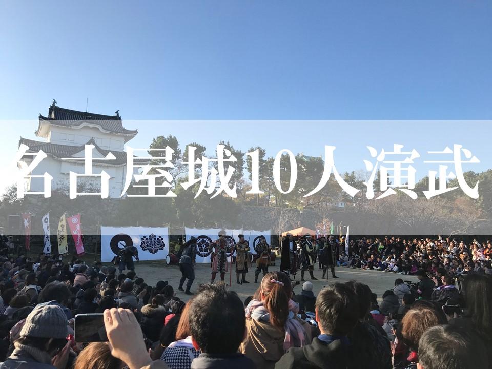 名古屋城おもてなし演武動画配信