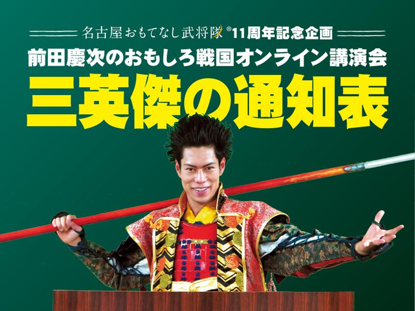 前田慶次のおもしろ戦国オンライン講演会「三英傑の通知表」